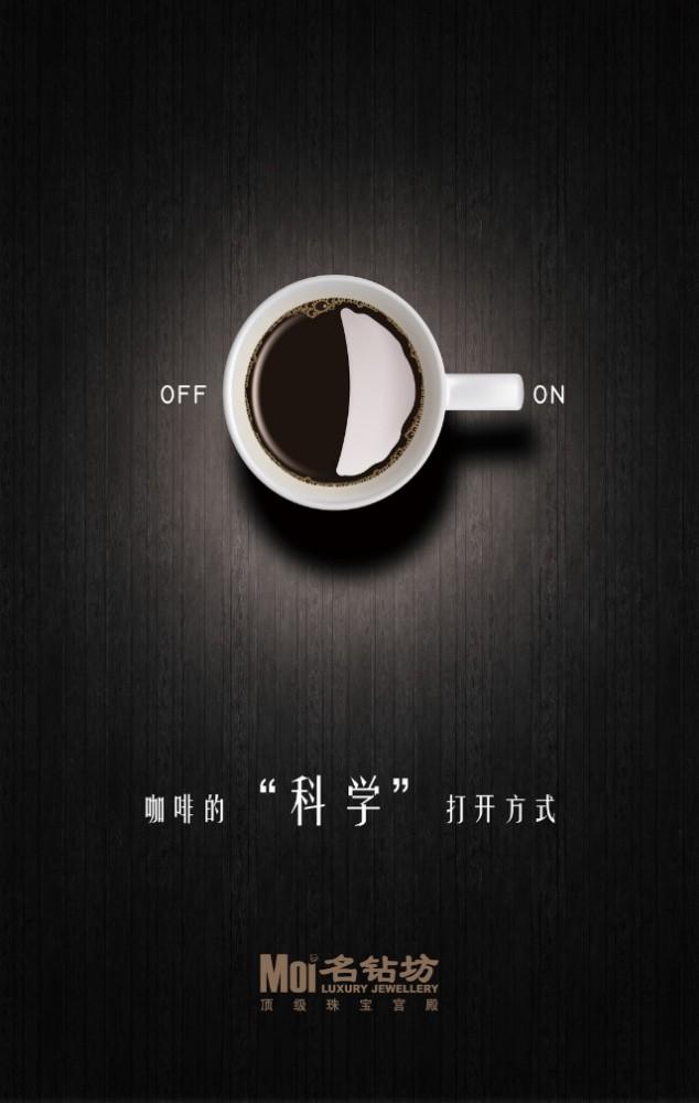 """咖啡的""""科学""""打开方式高端大气上档次快闪高逼格活动黑色炫酷促销宣传H5"""