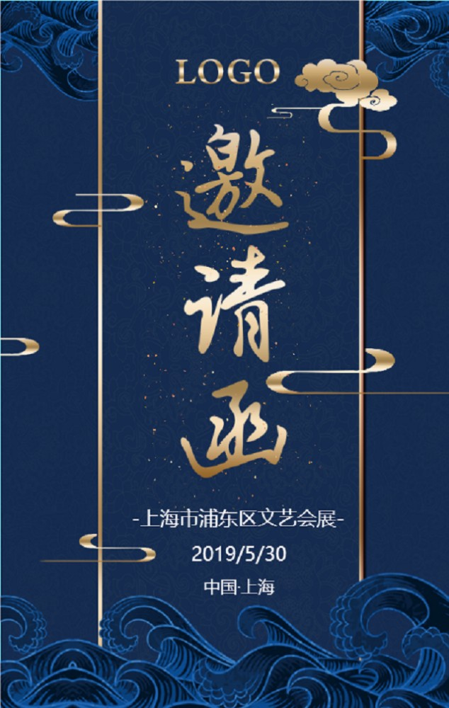 新式中国国风邀请函会议会展邀请函公司新品发布邀请函h5