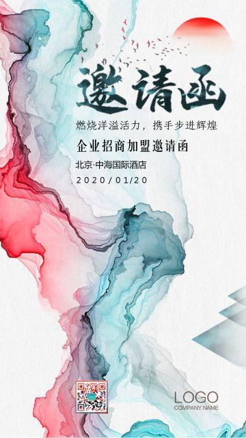 小清新企业招商加盟邀请函海报