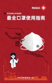 简约大气设计 |  防范疫情 防范新冠病毒 戴口罩  防疫知识宣传H5模板