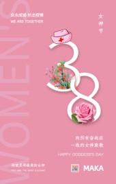 三八妇女节致敬女英雄战疫必胜节日祝福H5