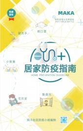 清晰文艺设计 |  防范疫情 防范新冠病毒 企业/社区防疫知识宣传H5模板