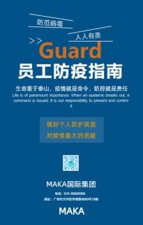简约设计 |  防范疫情 防范新冠病毒 企业/社区防疫知识宣传H5模板
