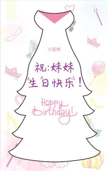 姐妹女性朋友生日快乐贺卡
