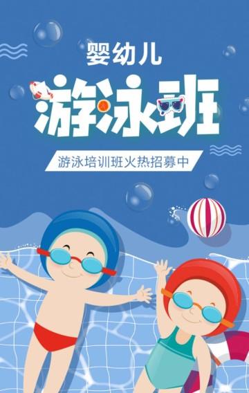 少儿游泳培训 游泳班 婴幼儿游泳