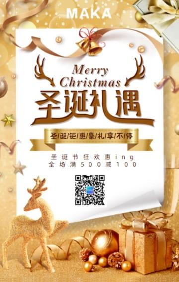 圣诞节高端浪漫温馨女装化妆品产品活动促销宣传H5