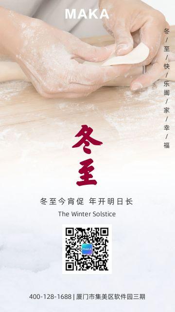 冬至简约时尚互联网企业政府公益宣传节日祝福问候海报