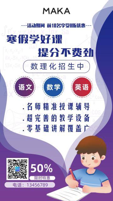 寒假招生卡通手绘风格补习班辅导培训机构招生海报