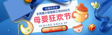 国庆节卡通风母婴产品促销宣传banner