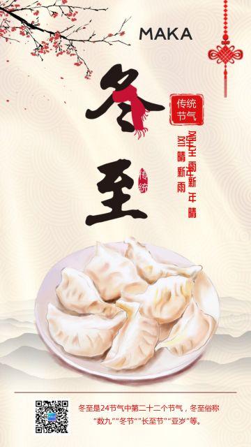 冬至中国风企业品牌祝福贺卡宣传海报