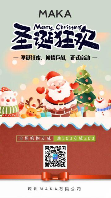 圣诞节卡通手绘商城商场休闲购物活动促销宣传海报