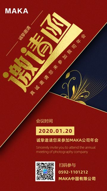 中国风高端大气公司企业年会会议峰会邀请函海报