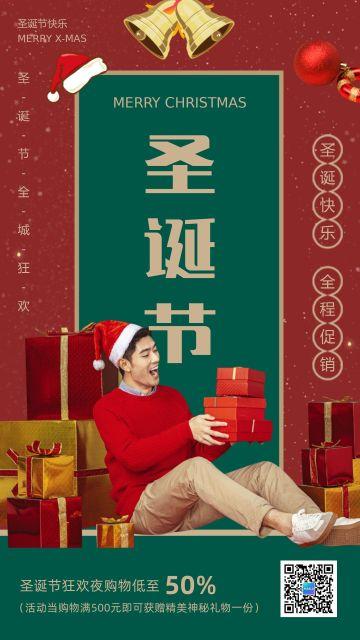 中国风时尚酷炫圣诞节商城企业公司电商促销宣传海报