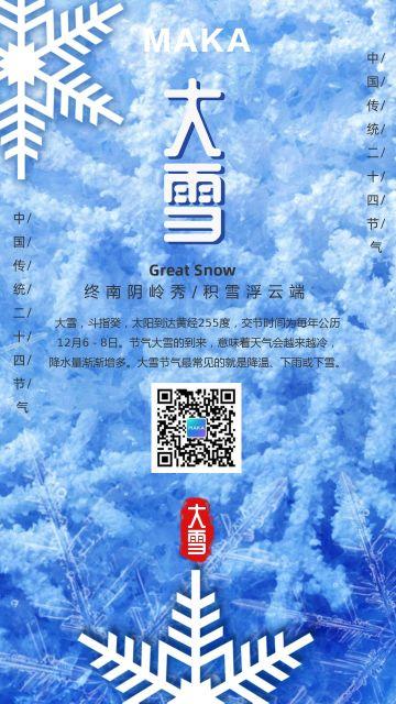 大雪简约时尚24节气企业品牌祝福问候宣传海报