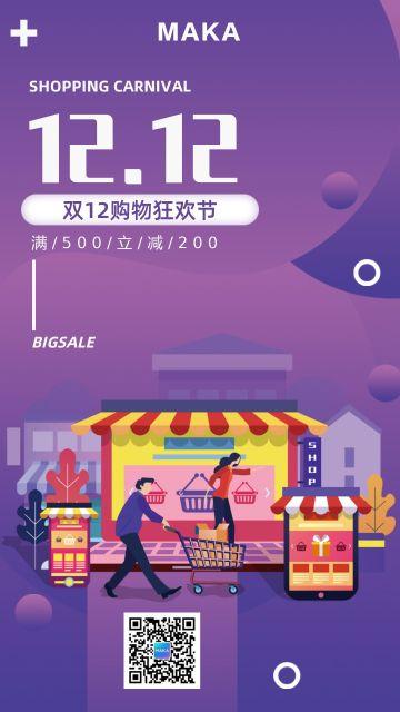 扁平简约双12公司企业电商产品促销宣传海报