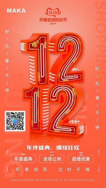 创意立体双十二电商淘宝促销宣传海报
