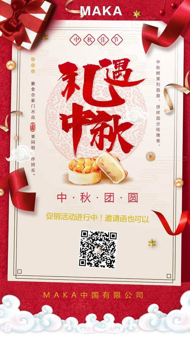 中秋国庆促销活动邀请函传统节日喜庆礼物企业宣传