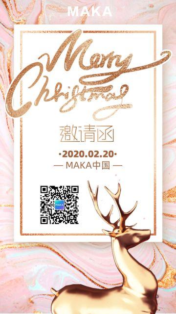 浪漫奢华风圣诞节公司企业电商邀请函宣传海报