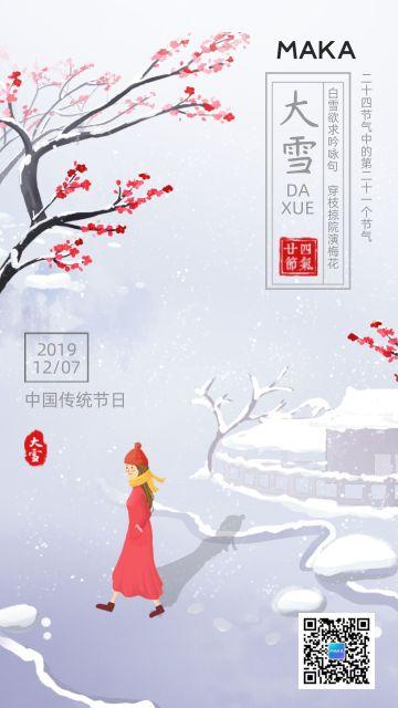 大雪卡通手绘中国风企业品牌节日问候宣传海报