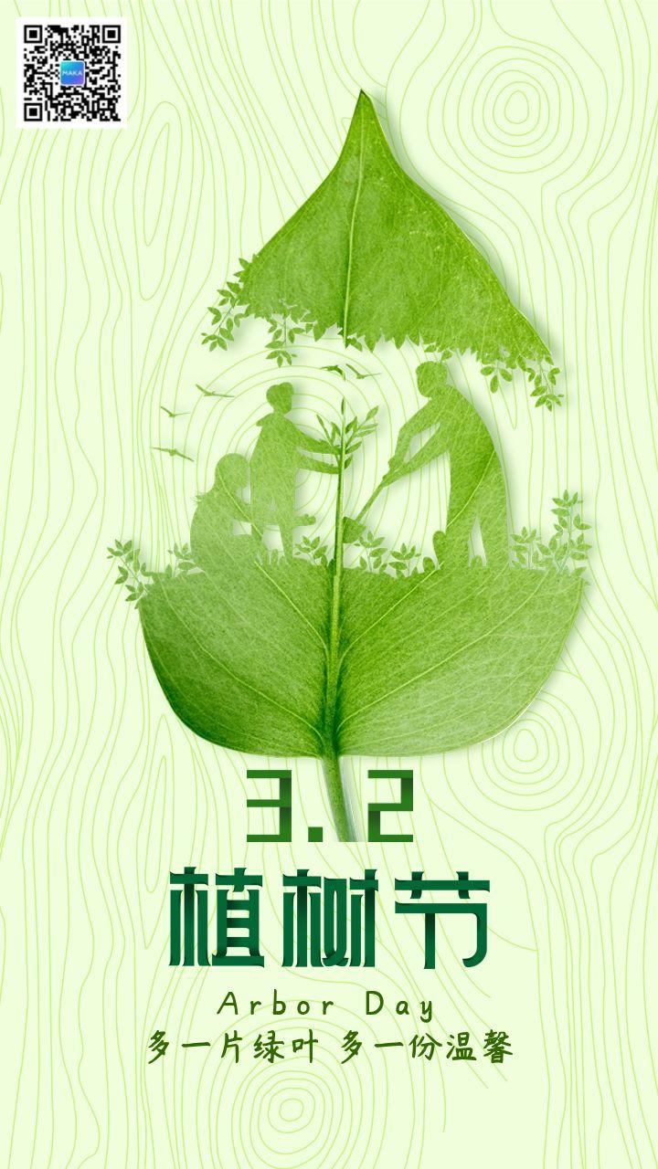 创意312植树节宣传海报公益海报企业通用
