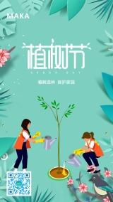 312植树节大气简约创意插画植树节宣传海报