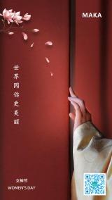 中式古风三八妇女节女神节女人节红色大气中国风宣传祝福海报