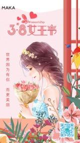 小清新三八女王节妇女节女神节女人节浪漫祝福企业通用宣传卡通手绘海报
