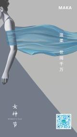 三八妇女节女神节38女人节高端大气浪漫企业推广简约冷淡宣传海报