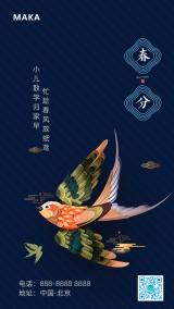 传统二十四节气春分扁平简约企业通用宣传励志介绍企业宣传推广海报
