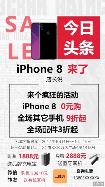 手机店优惠促销 ,IPHONE8,  IPHONEX 新品宣传,手机