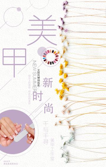 美甲行业专业模版美甲工作室宣传模版艺术美甲美瞳彩妆护肤店铺开业海报