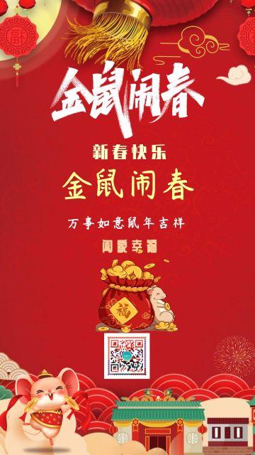 鼠年大吉新春佳节祝福海报
