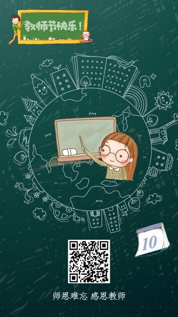 感恩教师主题海报