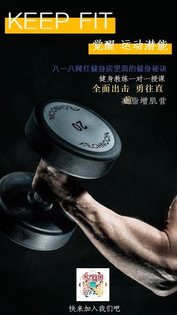 健身锻炼宣传海报
