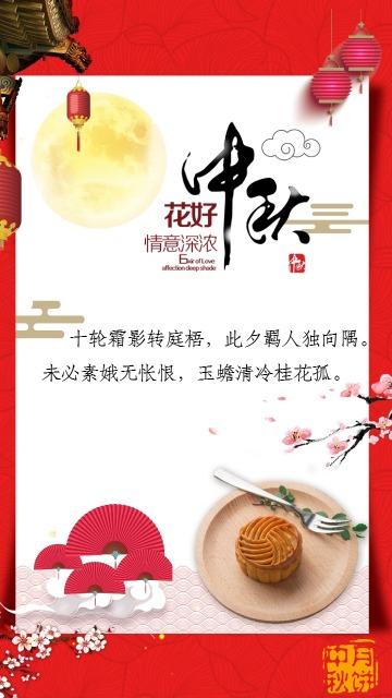 快乐中秋宣传海报