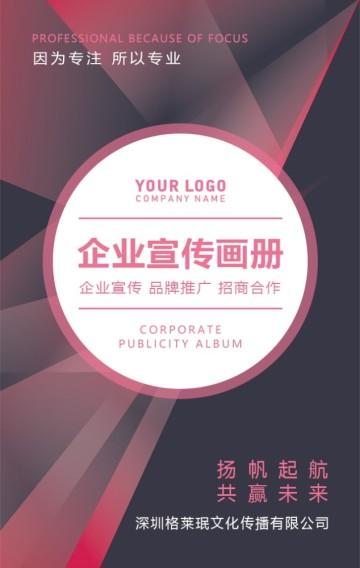 现代时尚企业宣传公司简介产品介绍宣传画册人才招聘商务合作H5模板