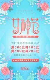时尚温馨鲜花三八女人节商家活动促销H5模板