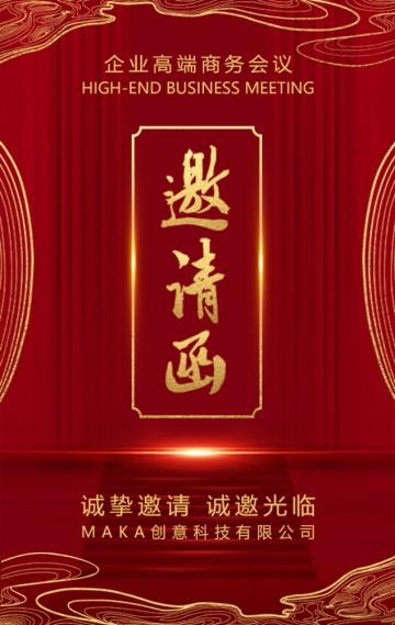 大红高端大气时尚活动展会酒会晚会宴会开业发布会邀请函H5模板