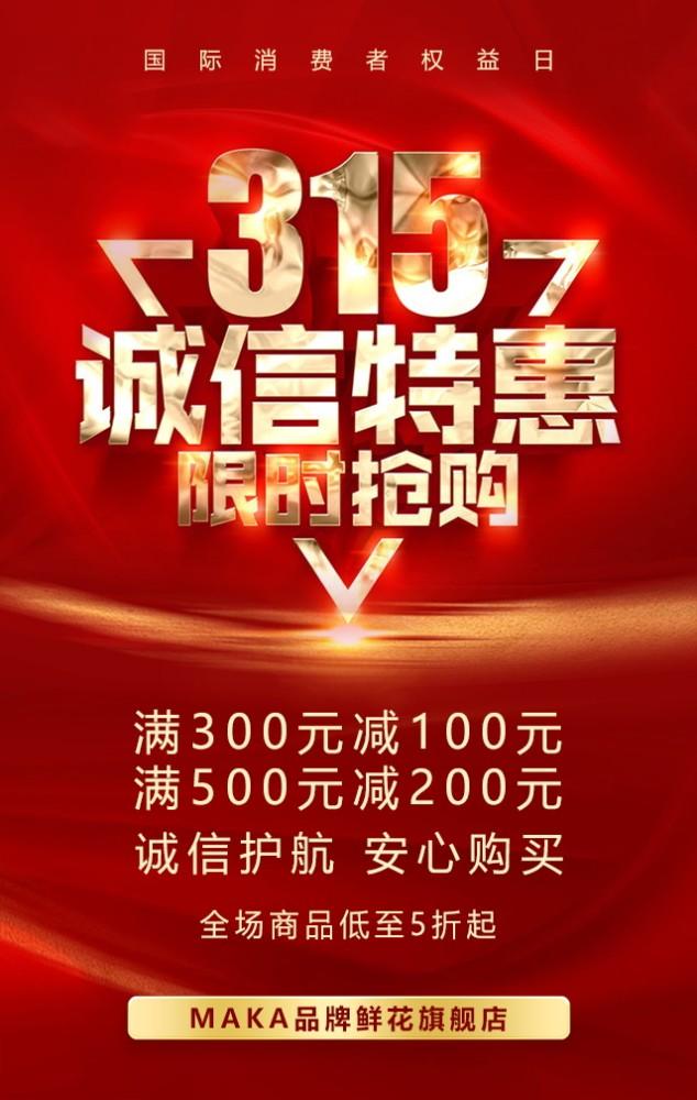 315消费者权益日品质优惠商家促销H5模板