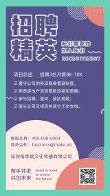 现代简约公司企业校园招聘招募海报模板