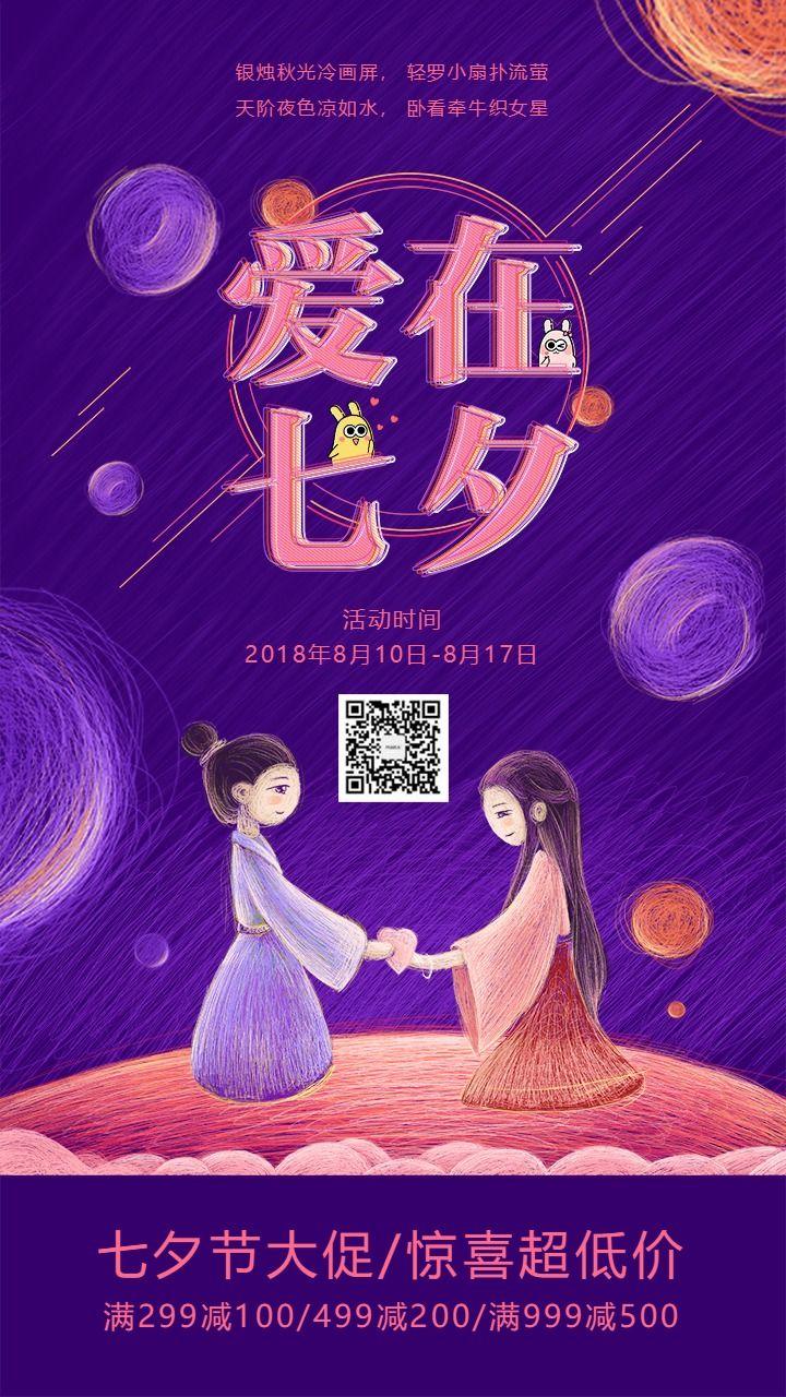 爱在七夕 七夕促销 情人节活动 七夕活动海报 七夕
