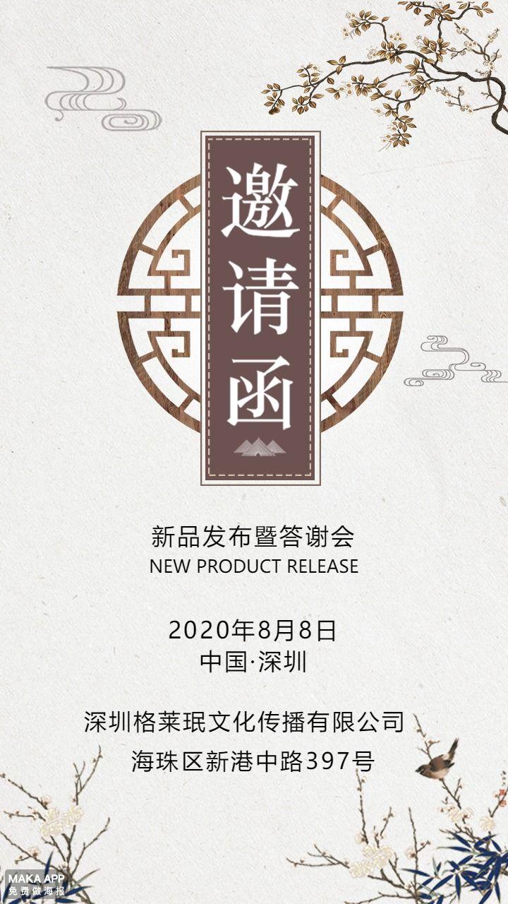 中国风古风水墨传统邀请函请柬