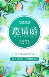 现代时尚活动展会酒会晚会宴会开业发布会邀请函H5模板