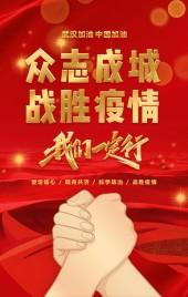 众志成城战胜疫情武汉加油宣传推广H5模板