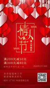 2020大红情人节祝福贺卡节日促销海报模板