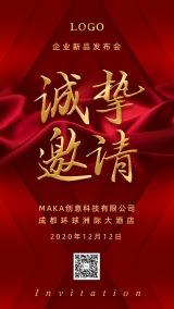 大红高端大气活动展会晚会宴会开业发布会邀请函海报模板