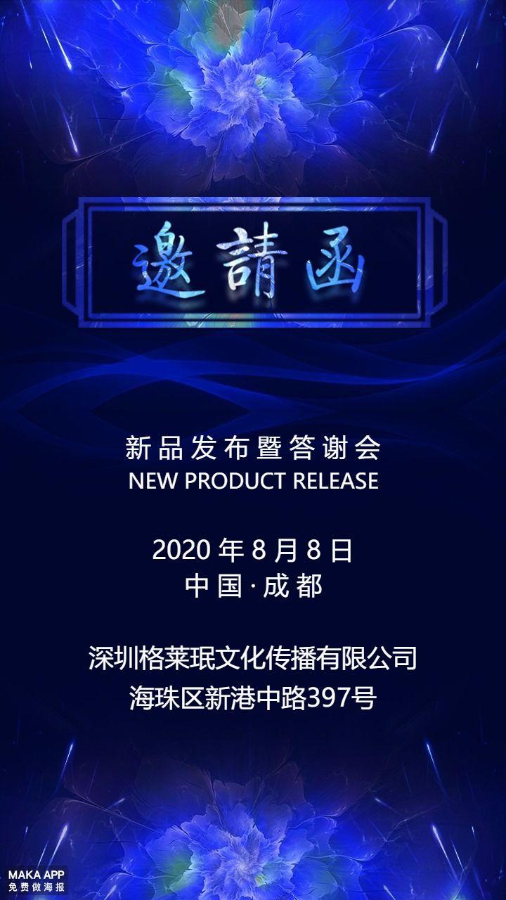 蓝色时尚炫酷牡丹邀请函请柬