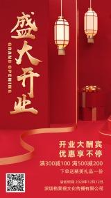 大红高端大气盛大开业商家促销通用海报模板