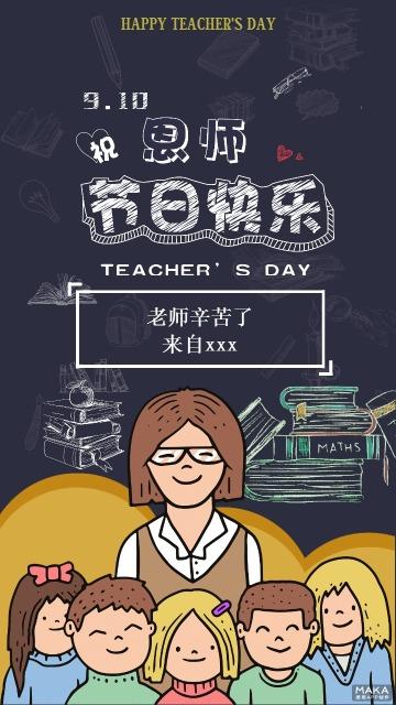 9月10日教师节感恩活动海报