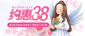 约惠38女神节手绘风格促销宣传公众号封面